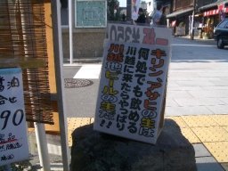 Kawagoe_2